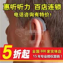 北京密云美国斯达克妙耳背式和耳内式助听器专卖,惠听助听器款式多