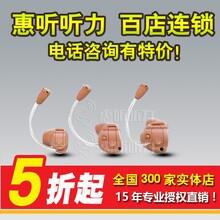 深圳龙岗瑞声达助听器多少钱,惠听免费上门调试图片