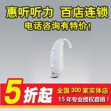 南京鼓楼瑞声达悦莺助听器型号,惠听助听器连锁优惠