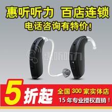 北京门头沟瑞声达助听器优惠价格,惠听听力免费试听图片