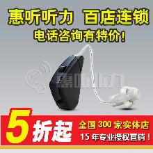 晋城瑞声达瑞朗隐形助听器折扣店,惠听听力款款折扣