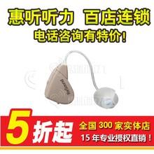 南京雨花台瑞声达助听器地址,惠听听力免费体验图片