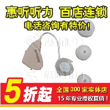 深圳罗湖瑞声达助听器瑞聪系列官网,惠听那买助听器便宜图片