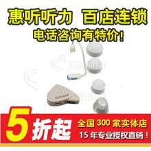 广州南沙瑞声达助听器电池多少钱,惠听连锁直销中心图片