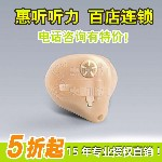 上海浦东泥城西门子银河系音速隐形助听器惠听5折活动大促销图片