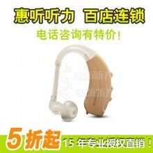 上海徐汇西门子助听器多少钱一个,惠听折扣特价中心图片