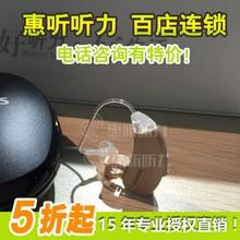 天津蓟州西门子助听器专卖店,惠听助听器劲爆直销图片