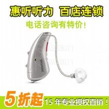 广州白云西门子助听器优惠价格,惠听那买助听器便宜图片