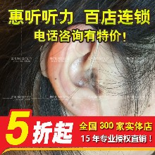 太原西门子逸动助听器价格,惠听听力优惠特卖