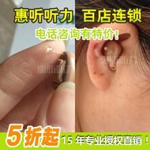 上海浦东西门子助听器哪里买,惠听助听器直销专卖店图片