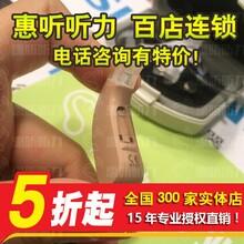 南京浦口西门子老人助听器大概多少钱,惠听听力免费试听图片