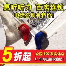 深圳福田峰力双星V系列助听器哪个牌子的最好,惠听助听器直销中心图片