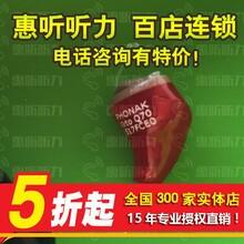 南京栖霞峰力炫狮王助听器型号,惠听促销超便宜图片