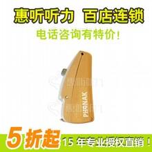 南昌东湖峰力q30助听器代理商,惠听促销超便宜图片