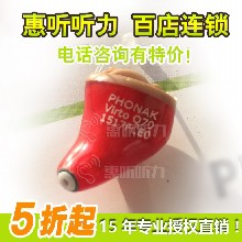 南京建邺峰力q50助听器什么牌子的好,惠听助听器劲爆直销