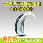 上海浦东洋泾峰力维纳斯大功率耳背助听器惠听5折活动大促销图片