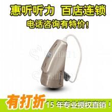 上海金山优利康Quantum昆腾助听器哪里买,惠听听力健康咨询