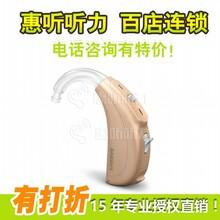 辽宁丹东峰力v30助听器连锁店,惠听助听器批发零售