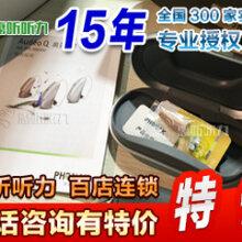 上海奉贤儿童助听器去哪配,惠听助听器连锁优惠图片