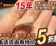 上海杨浦奥迪康心语王Nera助听器大概多少钱,惠听听力免费体验图片