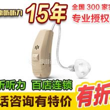 天津西门子传奇号助听器的价格,惠听助听器连锁优惠