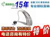 上海崇明斯达克黑玫助听器优惠进行中,惠听听力专家调试