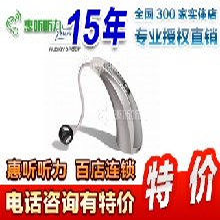 深圳南山美国斯达克妙耳内式助听器哪里便宜,惠听助听器直销中心