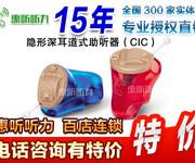 上海浦东东明路峰力纳米超隐形深耳道式助听器惠听免费上门调试图片