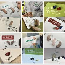 四川成都瑞声达瑞风助听器旗舰店哪里实惠惠听那买助听器便宜图片