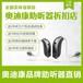 武漢助聽器老人助聽器奧迪康助聽器咨詢惠聽聽力