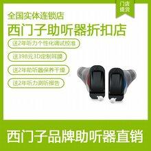 上海青浦西门子西嘉传奇号雷霆什么品牌打折多/惠听促销超实惠图片