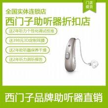 上海虹口西门子西嘉传奇号魔法师加盟/惠听助听器超实惠图片