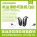 重庆江北奥迪康opn2BTEpp助听器哪里配便宜/惠听那里配又好又便宜