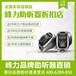 重庆永川峰力奥笛神采70助听器哪款好哪家更实惠/惠听一线品牌批发