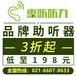 上海閔行助聽器西門子助聽器真我飄助聽器加盟