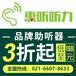 上海徐汇助听器优利康助听器迷你星600助听器十大品牌
