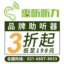 重庆开州助听器峰力助听器神采m90助听器隐形助听器图片