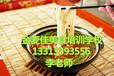 南宫金麦佳小吃中心教您做最好吃的米线特色小吃技术培训