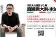 1月20日,天古设计梦之队·对话台湾设计大师唐忠汉
