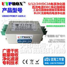 24V2A精密电源EMC滤波器无刷电机BLDC谐波过滤工业抗干扰测试净化