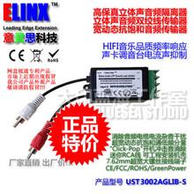 立体声音频双绞线传输器高保真音频隔离器消电流杂音降噪图片