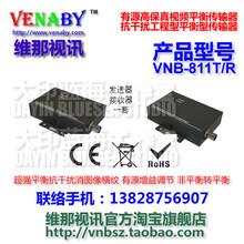 有源视频双绞线传输器超强视频放大器平衡型传输器图片