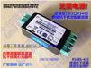 1分2無源RS485分配器/485隔離器/星形RS485濾波保護