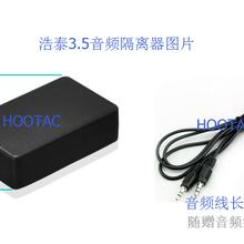 音响3.5接口音频噪音隔离器共地滤波器电流声杂音消除器