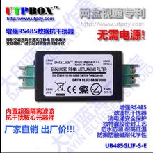 RS485/无源485隔离器/中继降噪器/变频器PLC电机/滤波器图片