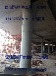 普陀圆柱模板,上海圆模板,上海圆柱木模板批发