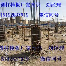 东营圆模板,圆柱模板,造成圆柱模板拆模比较难的原因