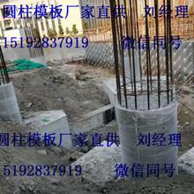 淄博圆模板,圆柱模板,为什么混凝土圆柱子施工要用栋航圆柱模板