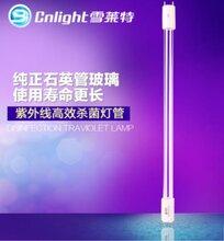 雪莱特8W、15W、20W消毒柜专用高臭氧紫外线消毒灯管图片
