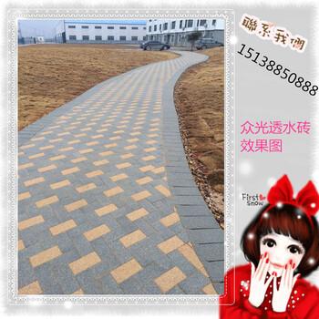 贵州安顺透水砖,广场透水砖,陶瓷颗粒透水砖质优价低